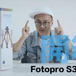 手機攝影開箱:腳架也要瞎趴酷炫!開箱Fotopro S3三腳架啦!