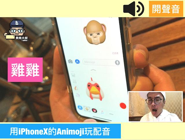 拿iPhone X玩配音,網友說第三個最像!