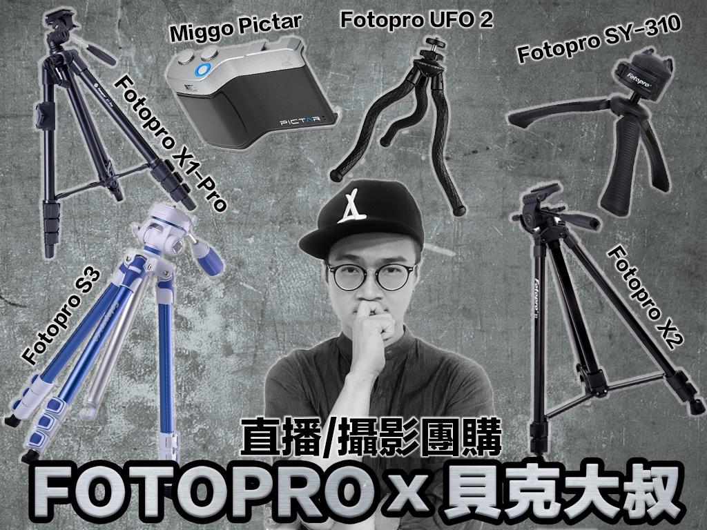 FOTOPRO x 貝克大叔 直播/攝影器材團購