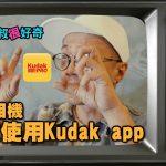 測試使用復古相機app「KUDAK PRO」