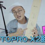 手機攝影開箱:FOTOPRO X2輕便腳架!