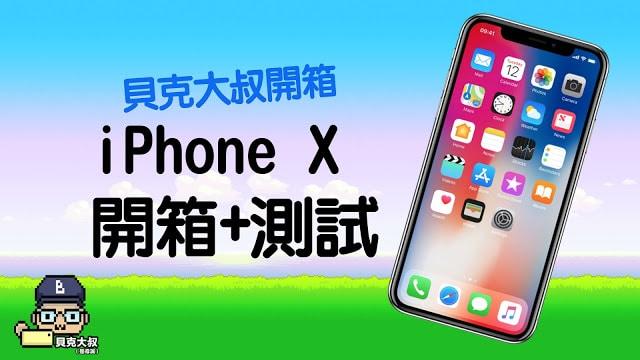 手機攝影開箱:開箱iPhone X !