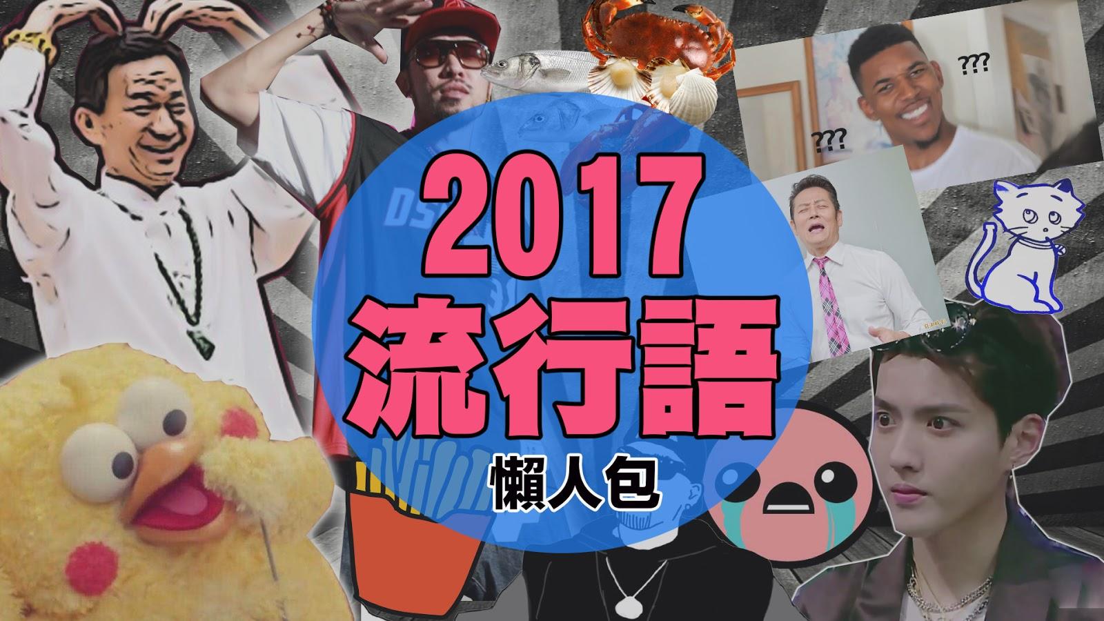 回顧2017所有流行語+2017流行語懶人包