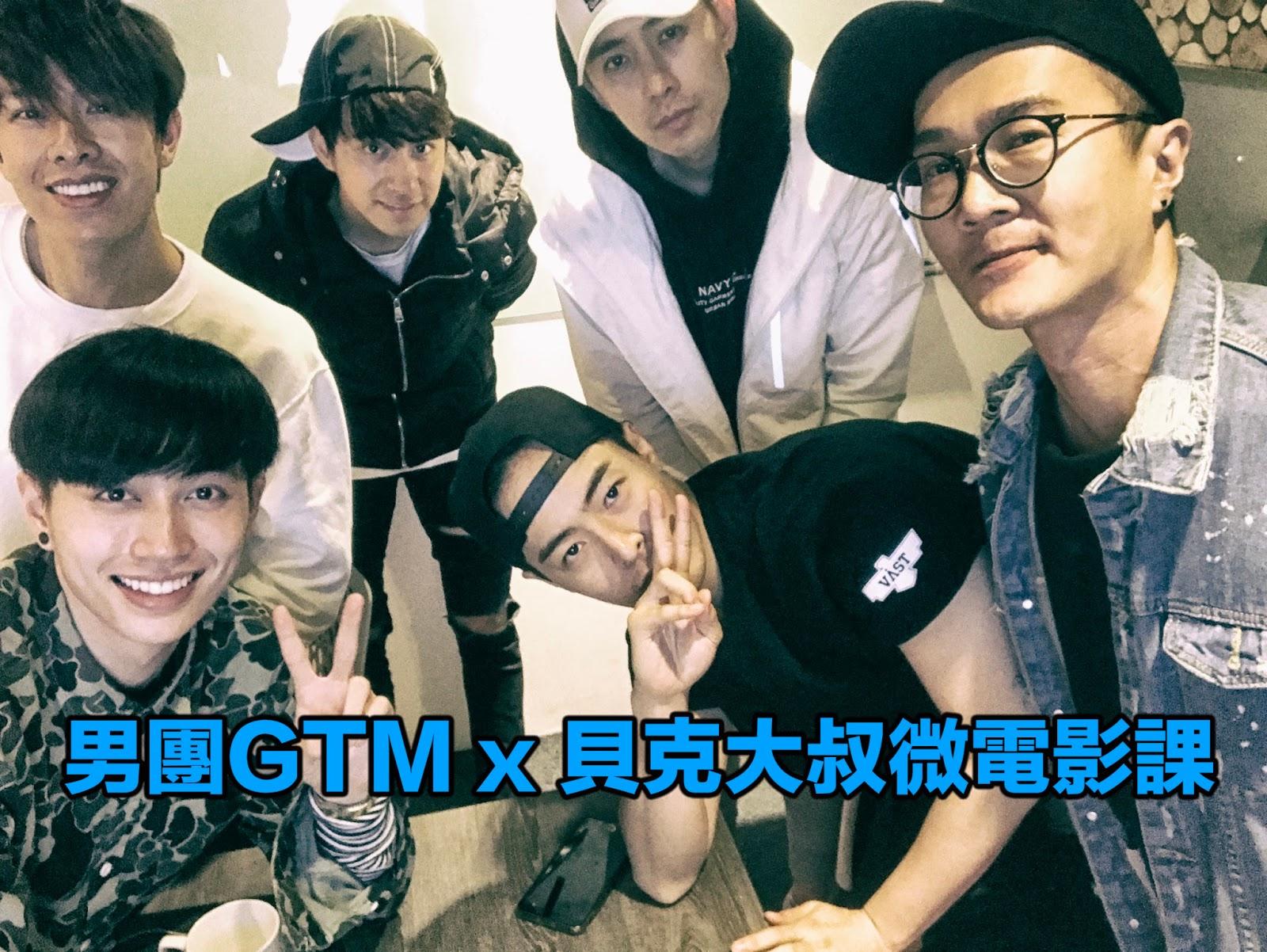 貝克大叔給台灣男子團體GTM上微電影課啦!