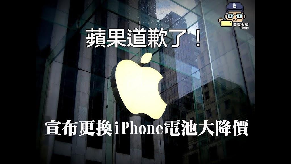 蘋果道歉了!並宣布更換iPhone電池大降價!
