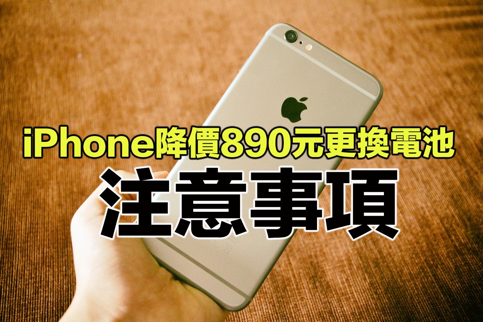 iPhone降價890元更換電池注意事項!