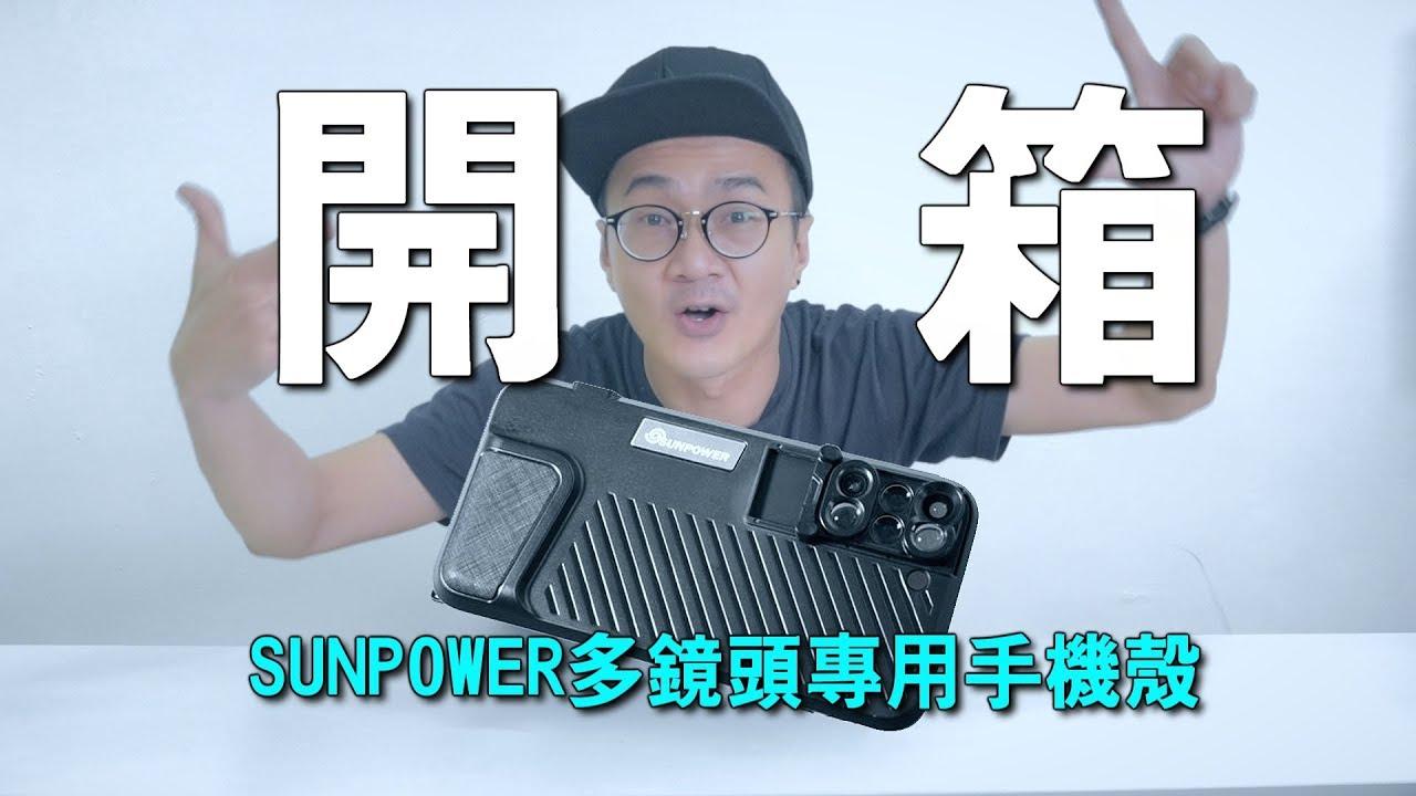 手機攝影開箱:SUNPOWER多鏡頭專用手機殼!