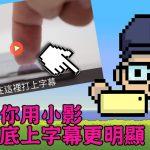 小影教學:教你用小影加入黑底上字幕更明顯!