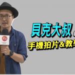影片達人貝克大叔 教你用手機做出網紅影片(中華彩虹天堂協會報導)