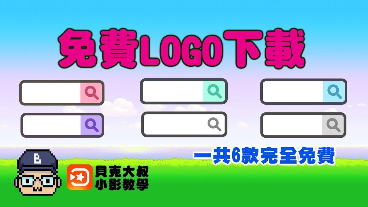 小影教學:免費LOGO下載!可套用到小影使用喔!