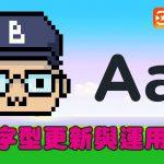 小影教學:小影剪輯app字型更新與示範使用