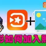 小影教學:小影剪輯app如何加入照片?How to Add Picture to Vivavideo