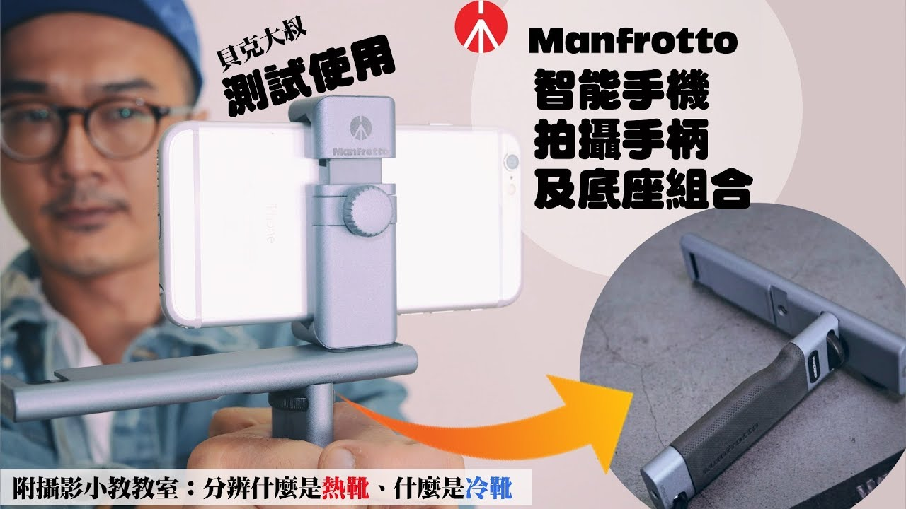 開箱Manfrotto手機拍攝手柄及底座組合!Manfrotto TwistGrip Review