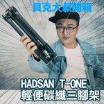 開箱腳架HADSAN T-ONE 輕便碳纖三腳架