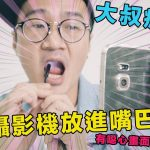 驚悚!把攝影機放進嘴巴會拍到什麼畫面?!【極危險,請勿模仿】