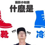 攝影小知識:什麼是熱靴什麼是冷靴?