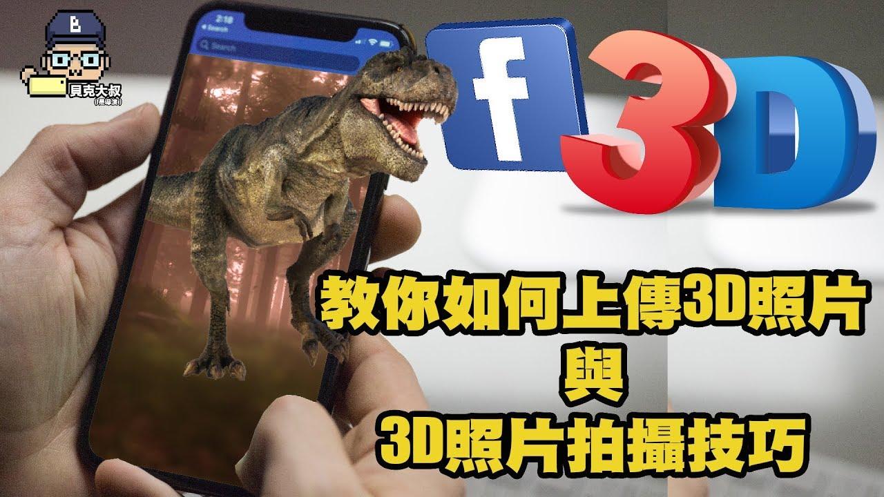 3D相片如何上傳facebook與3D照片拍攝技巧教學