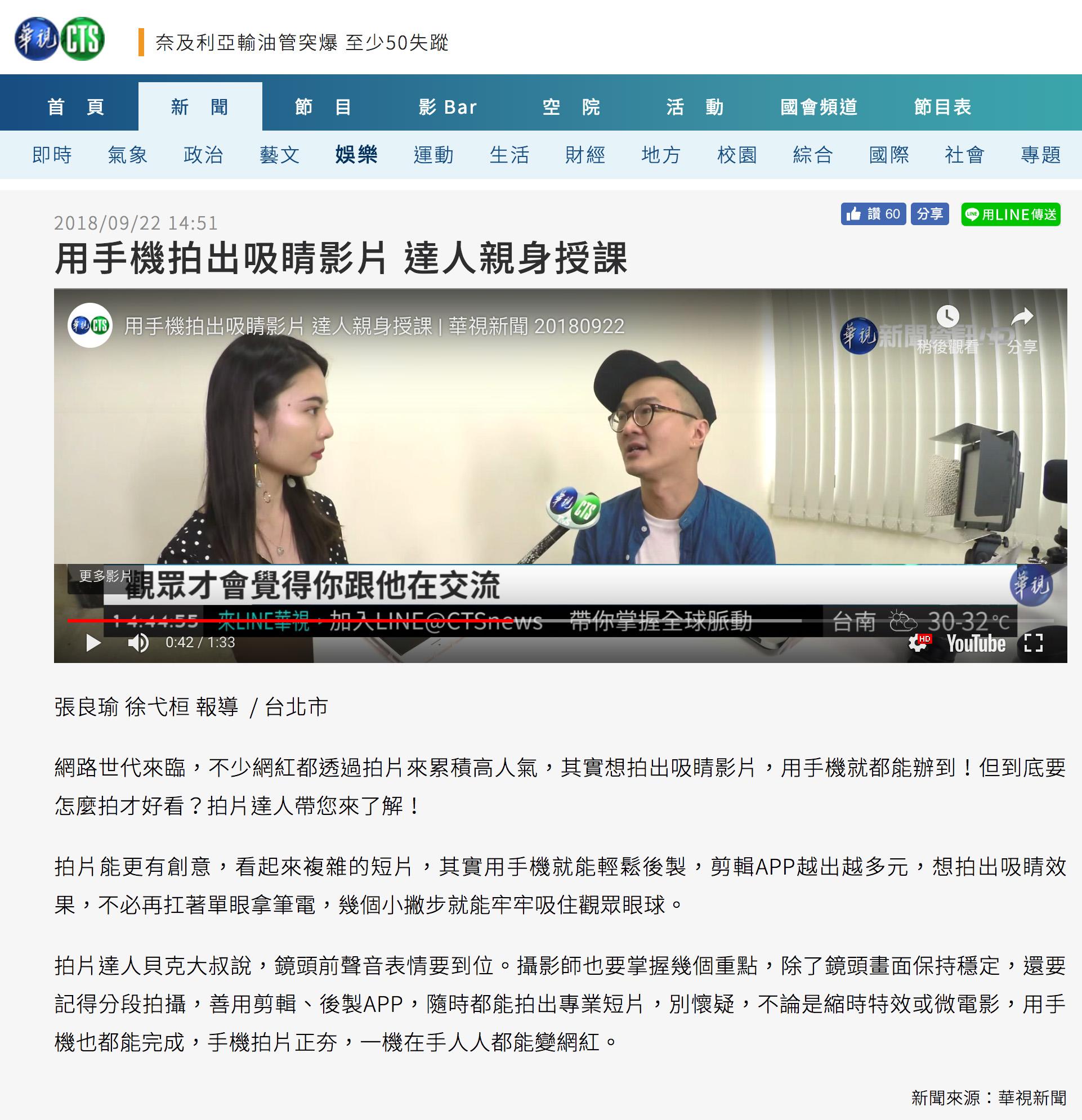 華視新聞採訪貝克大叔,用手機拍吸睛影片