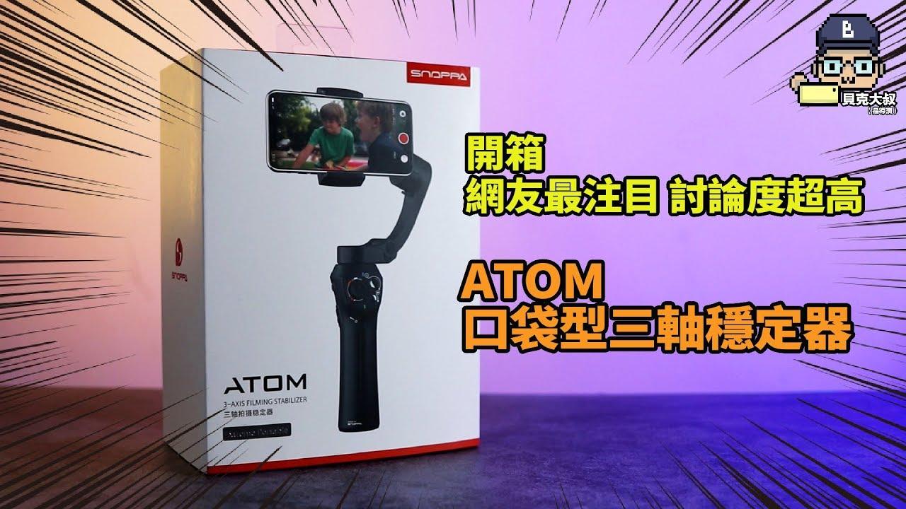 開箱討論超高的「SNOPPA-ATOM 口袋型三軸穩定器」!