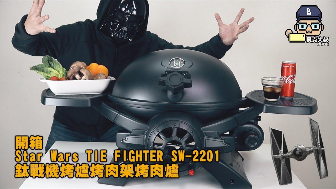 星際大戰鈦戰機烤爐開箱!(unbox Star Wars Tie Fighter Gas Grill)