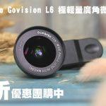 開箱手機攝影Bomgogo Govision L6手機廣角鏡頭