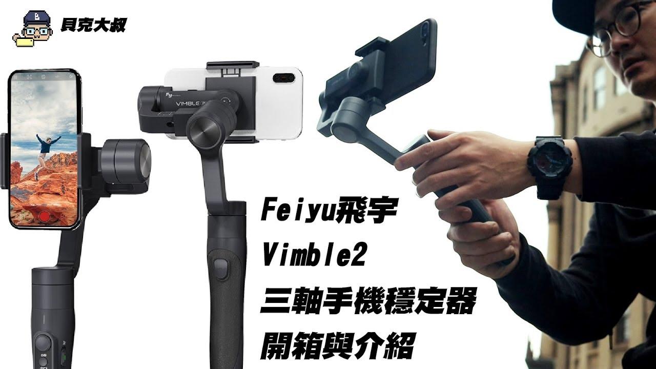 開箱高CP值的Feiyu飛宇Vimble 2三軸穩定器
