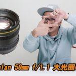 開箱瑪暢Kamlan 50MM f/1.1大光圈手動鏡頭