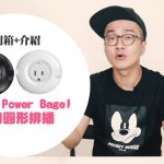 開箱旅行必備:MOGICS Power Bagel 旅用圓形排插
