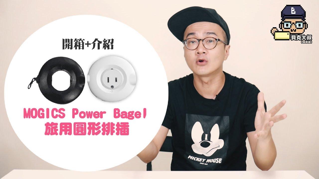 開箱旅行必備:MOGICS Power Bagel 旅用圓形排插